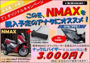 nmaxcp